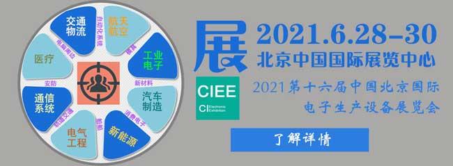 """2021年北京电子展会关于华微电子战""""疫""""最新讯息"""